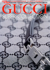 Gucci supercollection (2002)